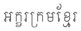 クメール文字