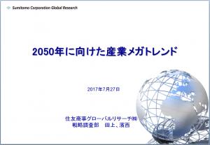 「2050年に向けた産業メガトレンド」対外公表版(PDF 1.5MB)