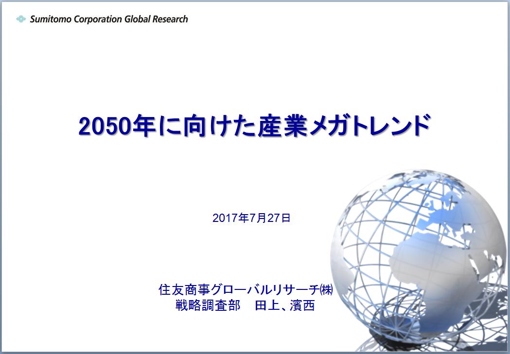 「2050年に向けた産業メガトレンド」について