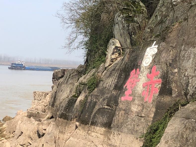 赤壁の戦いの場所・三国時代の名将周瑜が剣で書いたとされている(筆者撮影)