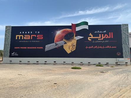 UAE火星探査プロジェクトの看板(筆者撮影) https://www.emiratesmarsmission.ae/